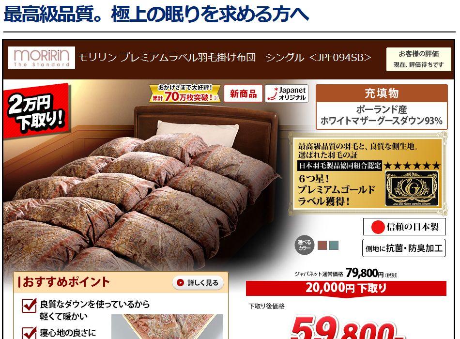 ジャパネット たかた 羽毛 布団 商品一覧:テレビショッピング・通販でおなじみのジャパネットたかた